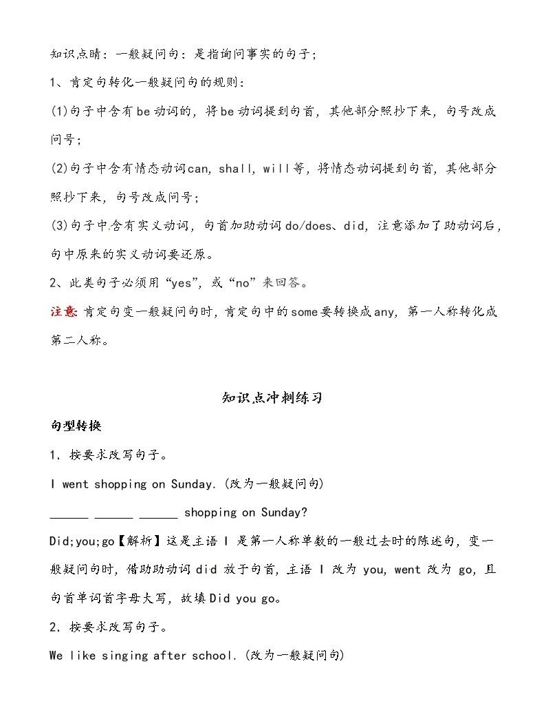 【小升初沖刺】英語專項復習:第3部分 句法 4、一般疑問句—拔高01
