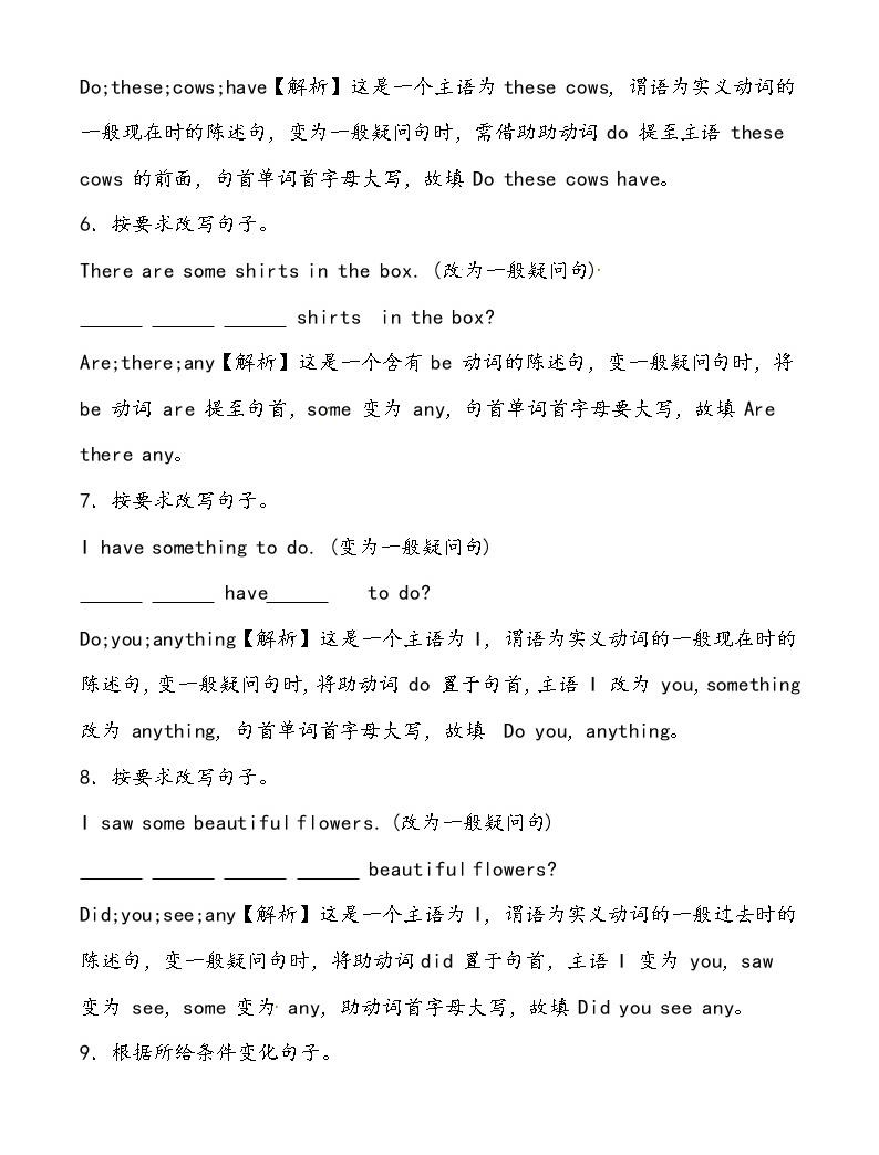 【小升初沖刺】英語專項復習:第3部分 句法 4、一般疑問句—拔高03