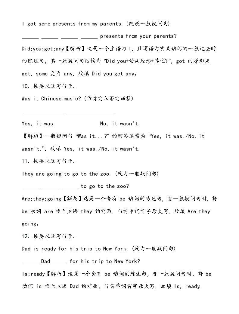 【小升初沖刺】英語專項復習:第3部分 句法 4、一般疑問句—拔高04