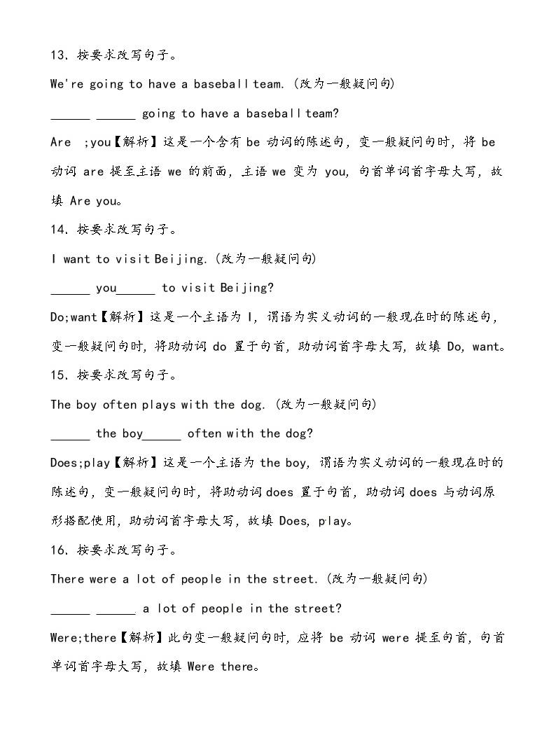 【小升初沖刺】英語專項復習:第3部分 句法 4、一般疑問句—拔高05
