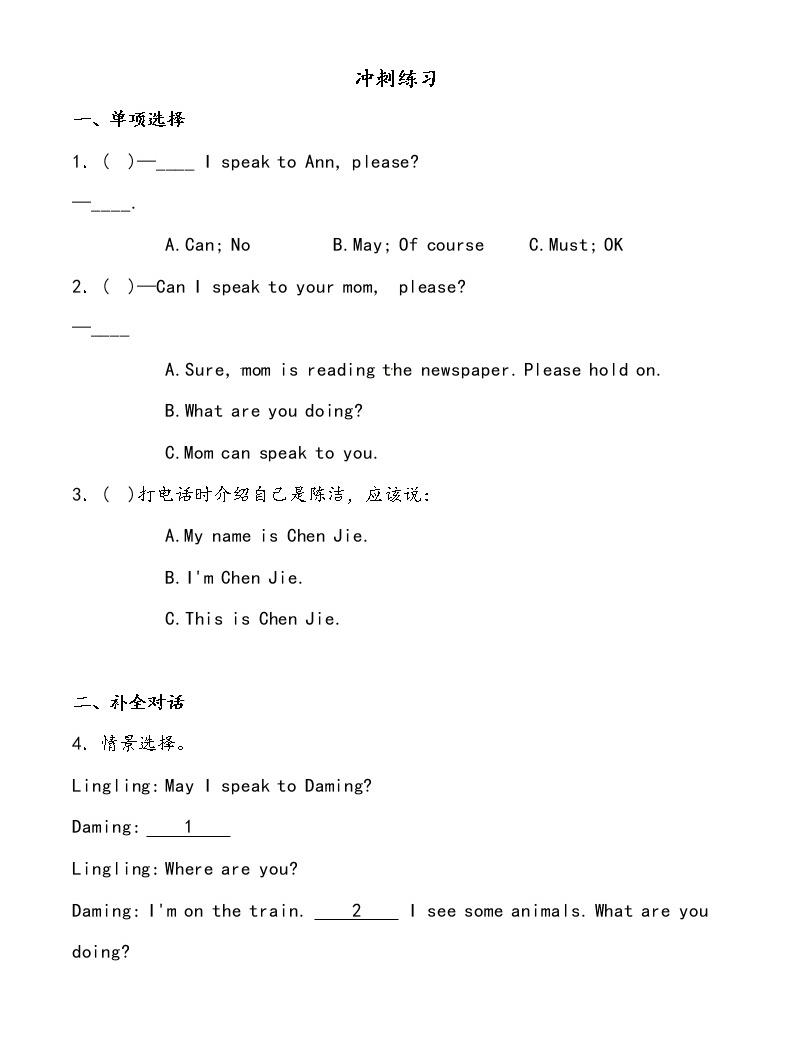 【小升初沖刺】英語專項復習:第4部分 交際 5、打電話和就醫—拔高01