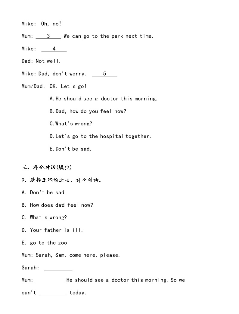 【小升初沖刺】英語專項復習:第4部分 交際 5、打電話和就醫—拔高05