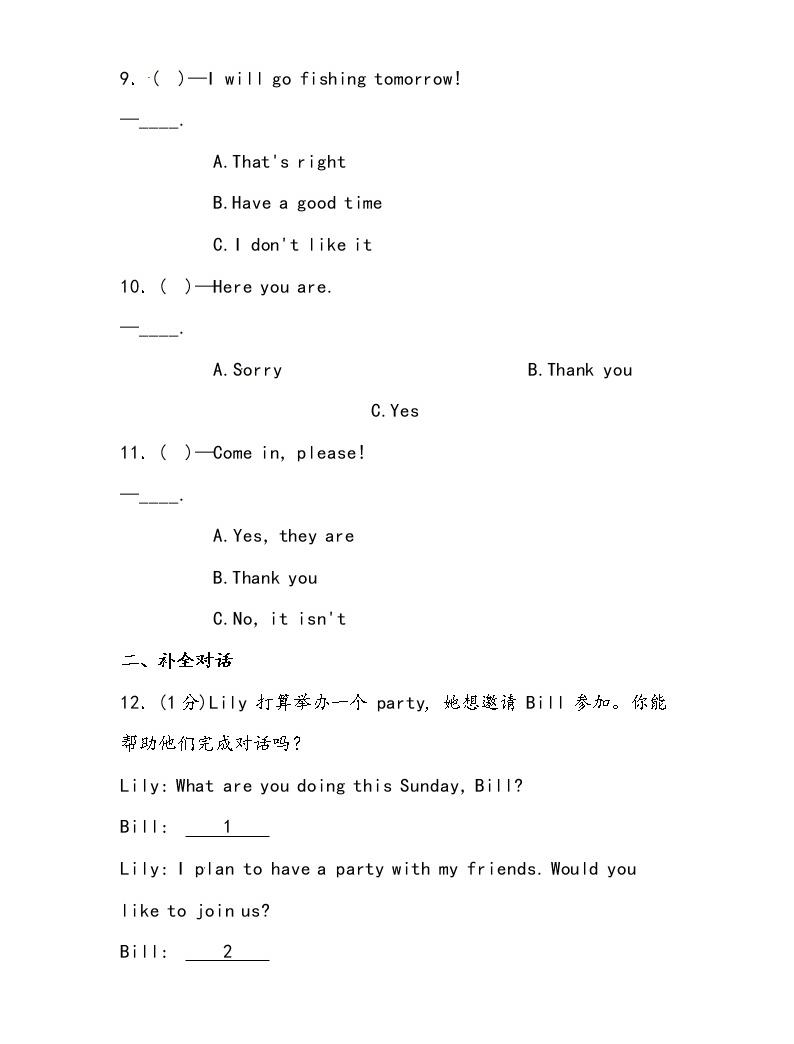 【小升初沖刺】英語專項復習:第4部分 交際 3、邀請和要求—基礎03