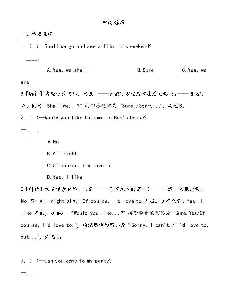 【小升初沖刺】英語專項復習:第4部分 交際 3、邀請和要求—基礎01