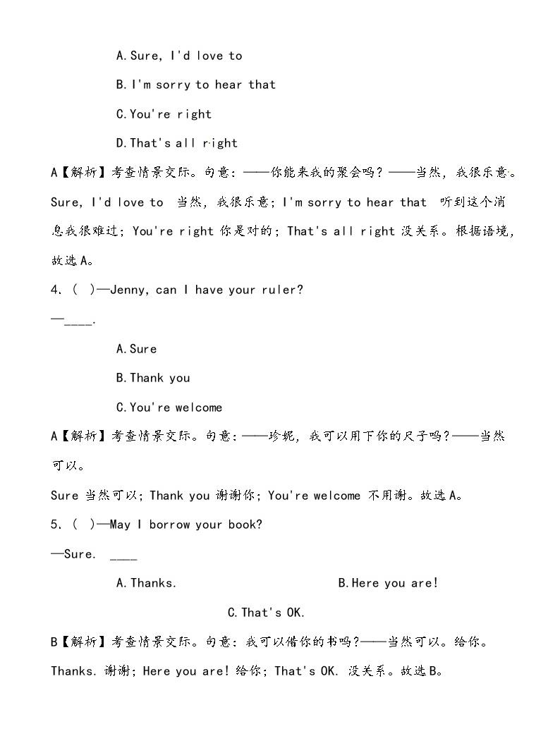 【小升初沖刺】英語專項復習:第4部分 交際 3、邀請和要求—基礎02