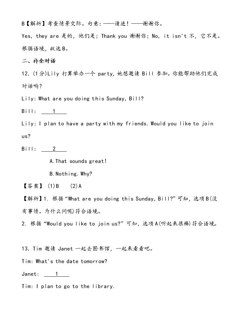 【小升初沖刺】英語專項復習:第4部分 交際 3、邀請和要求—基礎05