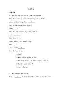 【小升初沖刺】英語專項復習:第4部分 交際 2、介紹學生版—拔高