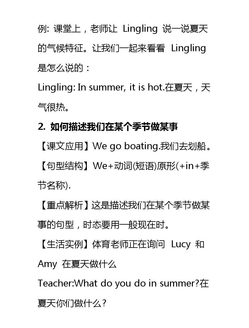 譯林版小學英語四年級下冊 Unit 5 單詞短語句子語法等知識點 教案04