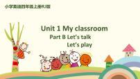 四年級上冊Unit 1 My classroom Part B獲獎ppt課件