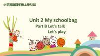 人教版 (PEP)四年級上冊Unit 2 My schoolbag Part B優秀ppt課件