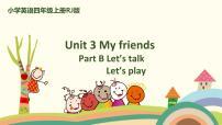 2021學年Unit 3 My friends Part B完美版課件ppt