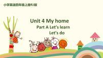 小學英語人教版 (PEP)四年級上冊Unit 4 My home Part A優質ppt課件