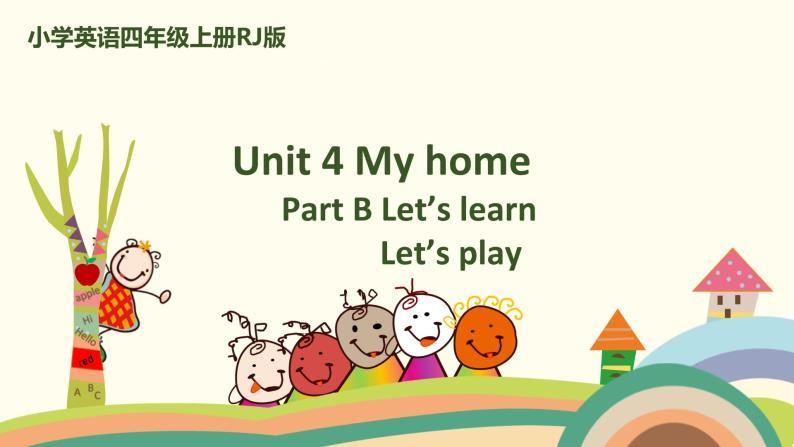 5 四英人上 Unit 4 Part B Let's learn&  Let's play精品PPT課件01