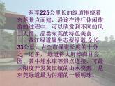 1.1《走进大自然》课件
