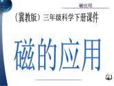 冀教版(三起)科學三年級下冊第五單元16、磁的應用 課件1