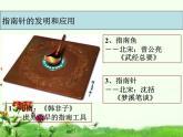 冀教版(三起)科學三年級下冊第五單元16《磁的應用》PPT課件之二