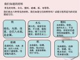 冀教版(三起)科學三年級下冊第一單元1-身邊的材料