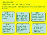 冀教版(三起)科學三年級下冊第一單元1-身邊的材料-課件