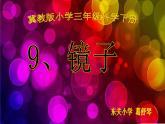 冀教版(三起)科學三年級下冊第三單元9、鏡子-課件