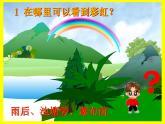 冀教版(三起)科學三年級下冊第三單元10、七色光.ppt課件