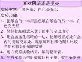 青島版科學六三制一下 13 蚯蚓的家 課件PPT