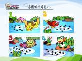青島版科學六三制一下7《小動物找媽媽》課件PPT+素材