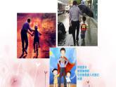 一年級道德與法治《家人的愛》實用PPT課件