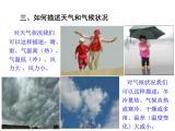 第一节 天气和气候 课件