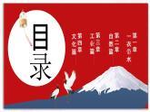 商務星球版地理七年級下冊日本(第2課時)同步課件