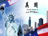 商務星球版地理七年級下冊美國(第2課時)同步課件