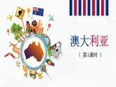 商務星球版地理七年級下冊澳大利亞(第1課時)同步課件
