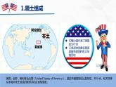 商務星球版地理七年級下冊美國(第1課時)同步課件