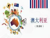 商務星球版地理七年級下冊澳大利亞(第2課時)同步課件