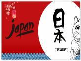 商務星球版地理七年級下冊日本(第1課時)同步課件