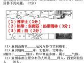 人教版七年級下冊地理期末復習課件