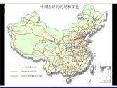 上海教育版地理六年級上冊課件:第一單元2.3《形形色色的地圖》(共17張PPT)