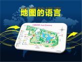 上海教育版地理六年級上冊課件:第一單元2.1《地圖的語言》(共41張PPT)