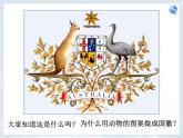 上海教育版地理六年級上冊課件:第二單元第7節《獨占一塊大陸的國家——澳大利亞》(共29張PPT)