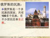 上海教育版地理六年級上冊課件:第二單元4.2《世界上面積最大的國家——俄羅斯》(共39張PPT)
