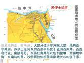 上海教育版地理六年級上冊課件:第二單元第3節《金之塔之國——埃及》(共39張PPT)