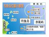 上海教育版地理六年級上冊課件:第二單元1 國家概述  課件(31張PPT)