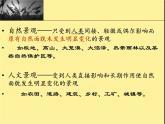 上海教育版地理六年級上冊課件:第一單元第1節《地理景觀》(共39張PPT)