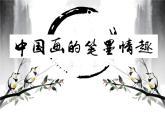 人美版七年級下冊美術第一單元《中國畫的筆墨情趣》課件(共50張ppt)