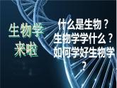 七年级生物-【开学第一课】2021年初中秋季开学指南之爱上生物课(全国通用)课件PPT