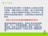 北京版生物七年級下冊《感覺和感覺器官》課件PPT第一課時