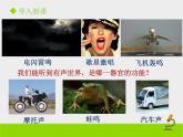 北京版生物七年級下冊《感覺和感覺器官》課件PPT第二課時