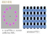 (北師大七下)12.2眼是感受外界光線的視覺器官