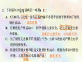 人教部编版语文七年级上册期末专题复习课件之03句子运用