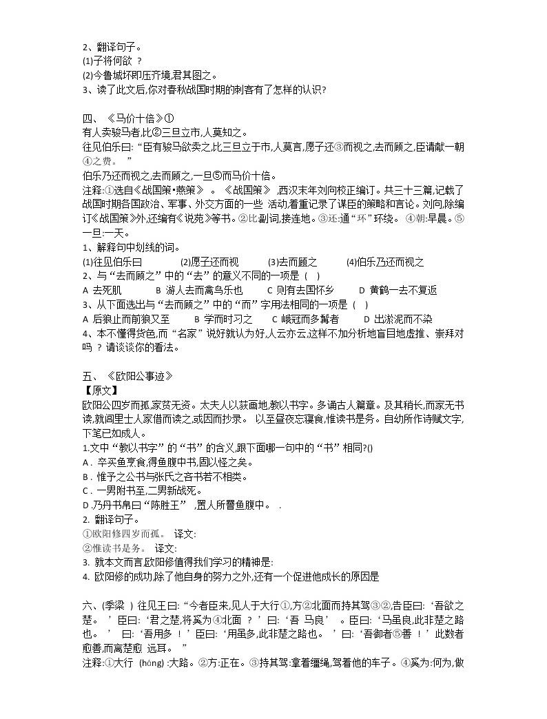 初中课外文言文02
