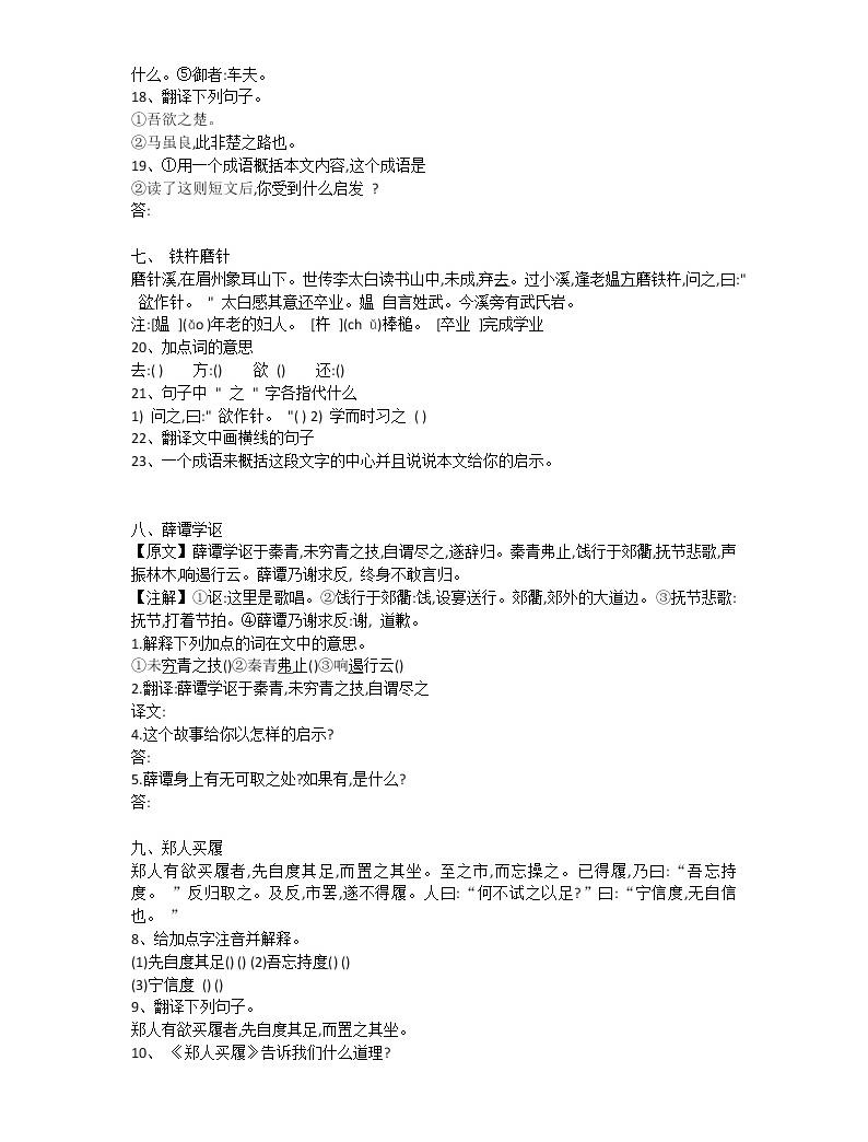 初中课外文言文03